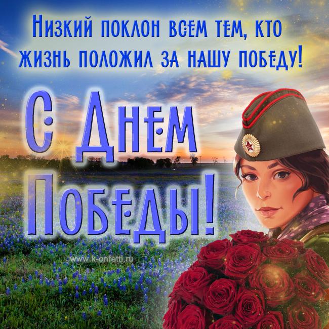 Поздравляю с Днем Победы.