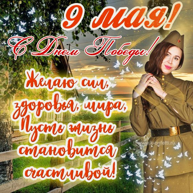 День Победы красивая открытка.