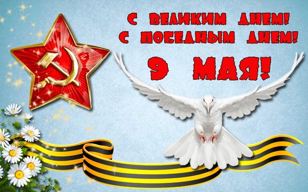 Праздничные красивые и эксклюзивные открытки с Днем Победы. Картинки