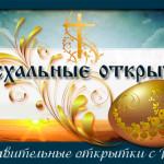 Эксклюзивные и красивые открытки с Пасхой Христовой