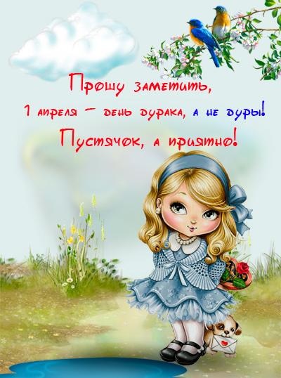 otkritki-s-1-aprely-1