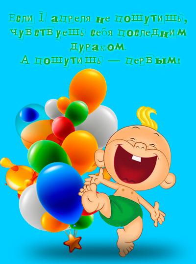 otkritki-s-1-aprely-11