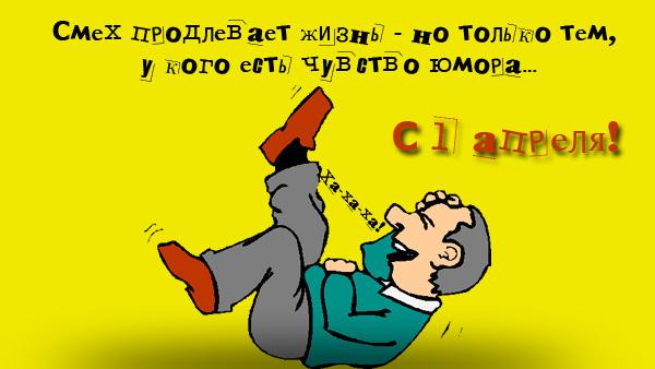 otkritki-s-1-aprely-9