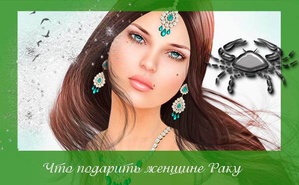 padarki-zhenshine-raky-3