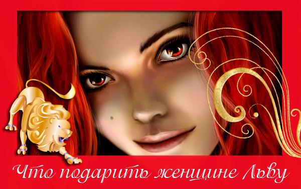 podarki-zhenshine-lvy-7