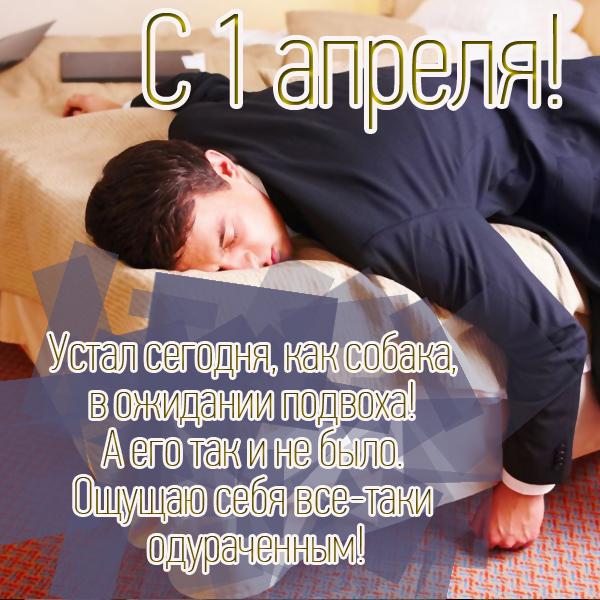 Эксклюзивные и смешные открытки к 1 апреля (подборка прикольных картинок с Днем Смеха)