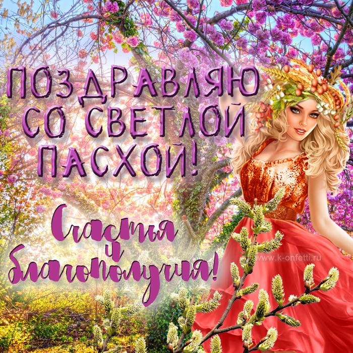 Эксклюзивные и красивые открытки с Пасхой Христовой (поздравления в картинках)