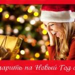 Подарочные находки: что подарить сестре на Новый Год