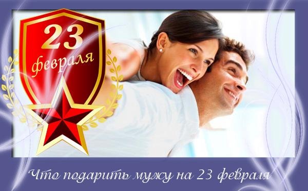 muzhu-na-23-fevraly