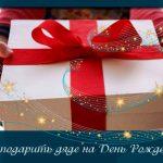 Что подарить дяде на День Рождения от любящих племянников