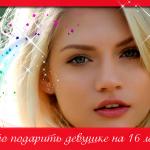 Что подарить девушке на 16 лет на День Рождения