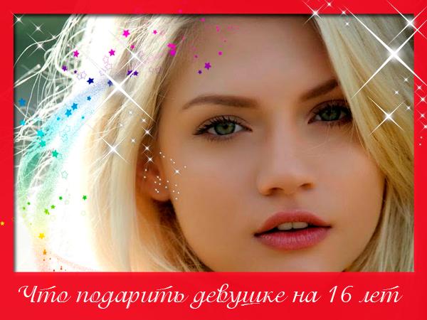 podarok-na-16-let-