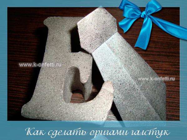 Galstuk-origami-230