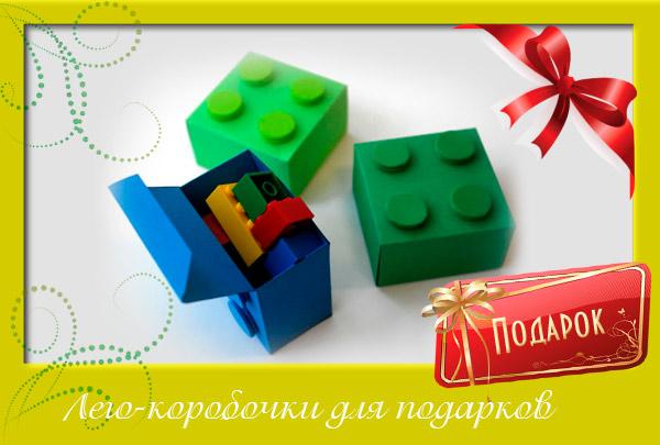 korobka-v-vide-konstruktora-6