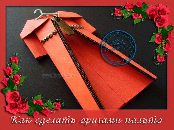 origami-palto-330
