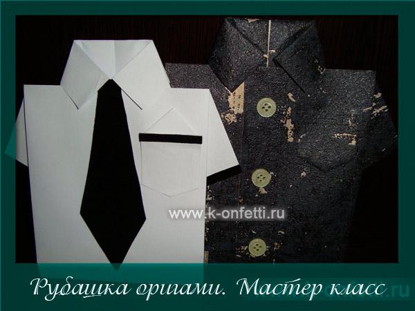 origami-rubashka-350