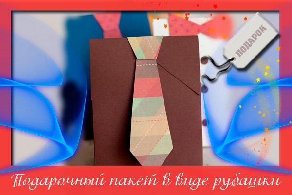 paket-rubashka-60