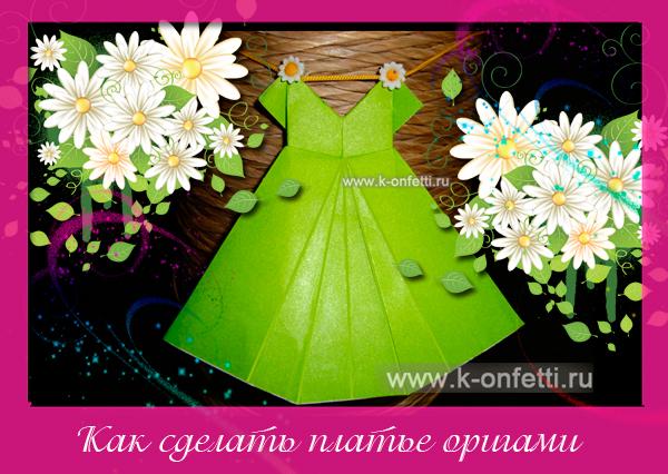 Оригами платье.