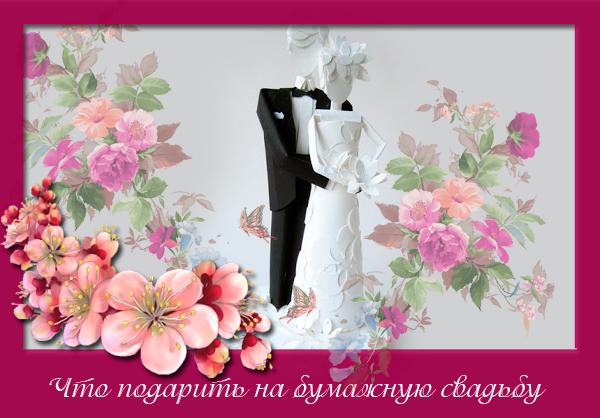 podarki-na-bumazhnuy-svadby-60