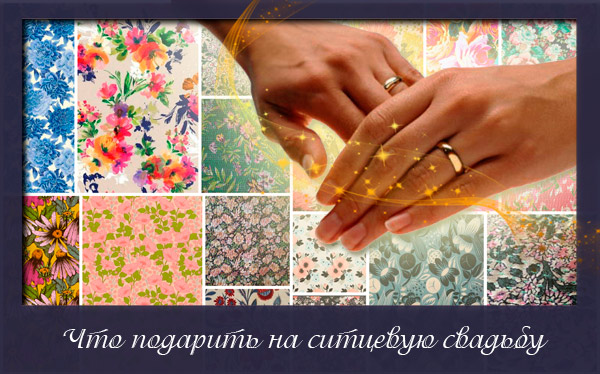 podarki-na-citcevuy-svadby-7