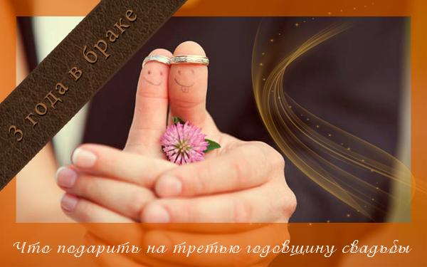 podarki-na-kozhanuy-svadby-