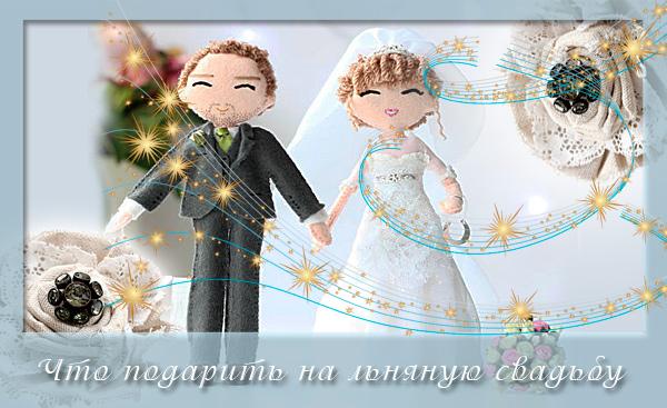 podarki-na-lnynyy-svadby-