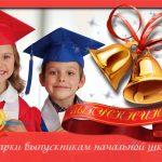 Самые лучшие подарки на выпускной в 4 классе (детям и учителю)