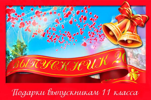 podarki-vipysknikam-11-klassa-00