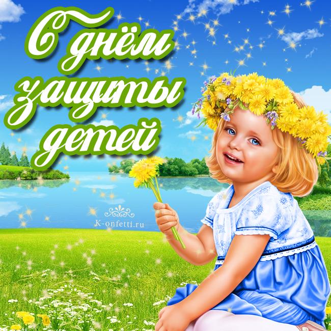 Открытка на День защиты детей.
