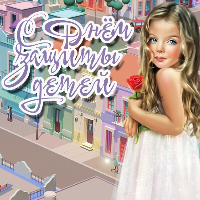 День Защиты Детей – картинки (лучшая подборка открыток)
