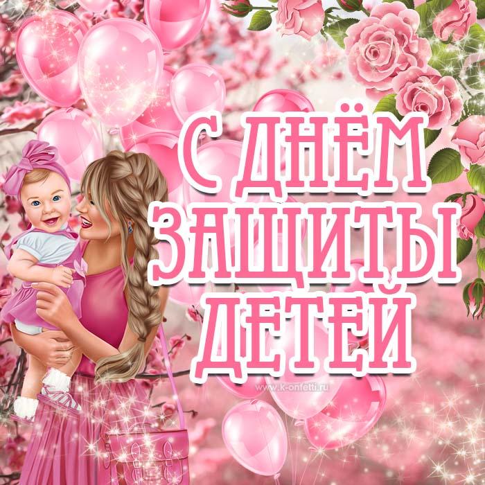 Картинки с Днем Защиты детей.