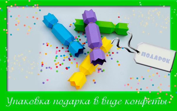 ypakovka-konfeta-500