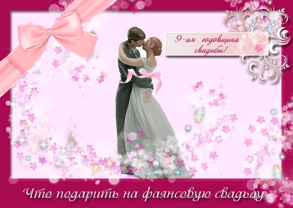chto-podarit-na-faynsovyy-svadby-