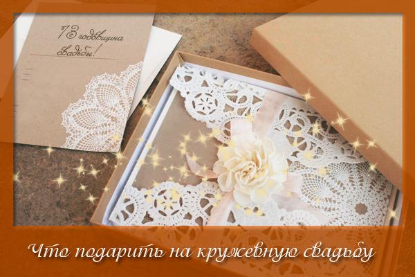 podarki-na-kruzhevnyy-svadby-