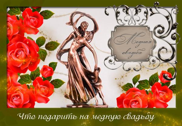 podarki-na-mednyy-svadby-