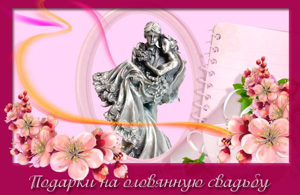 podarki-na-olovynnuy-svadby-