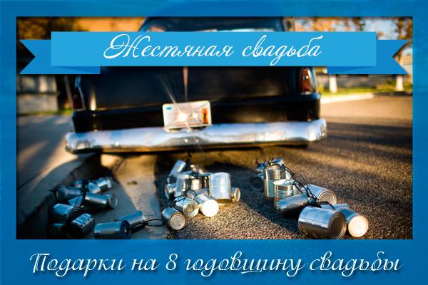 podarki-na-zhestynuy-svadby-