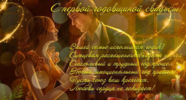 s-pervoy-godovshinoy-10