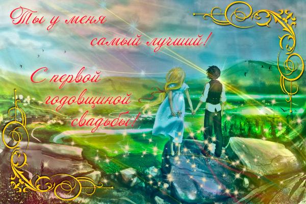 s-pervoy-godovshinoy-102