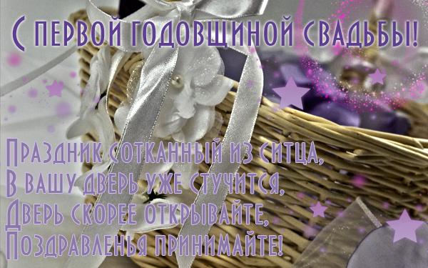 s-pervoy-godovshinoy-17