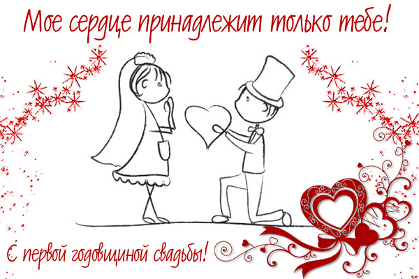 Поздравление с 1 годом свадьбы прикольные мужу