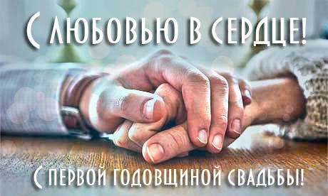 s-pervoy-godovshinoy-24