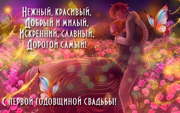 s-pervoy-godovshinoy-30