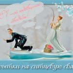 Открытки на ситцевую свадьбу (1-ая годовщина свадьбы)