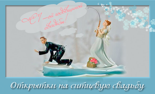 Картинки прикольные с годовщиной свадьбы 1 год, ананас сделать открытку