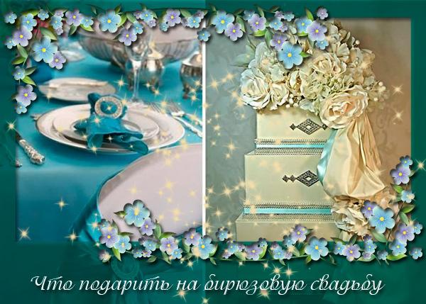 podarki-na-biryzovyy-svadby-