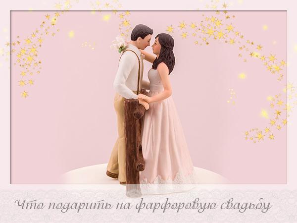 podarki-na-farforovuy-svadby