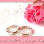 Что дарят на розовую свадьбу. Много отличных идей