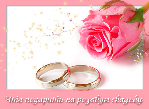 podarki-na-rozovuy-svadby-
