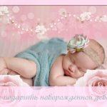 Что подарить новорожденной девочке. Дайджест полезных подарков